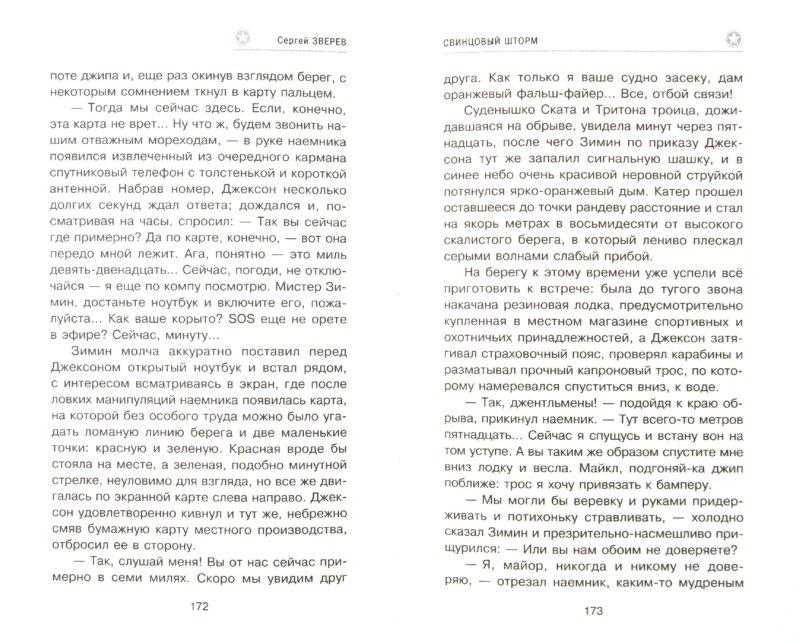 Иллюстрация 1 из 2 для Свинцовый шторм - Сергей Зверев   Лабиринт - книги. Источник: Лабиринт