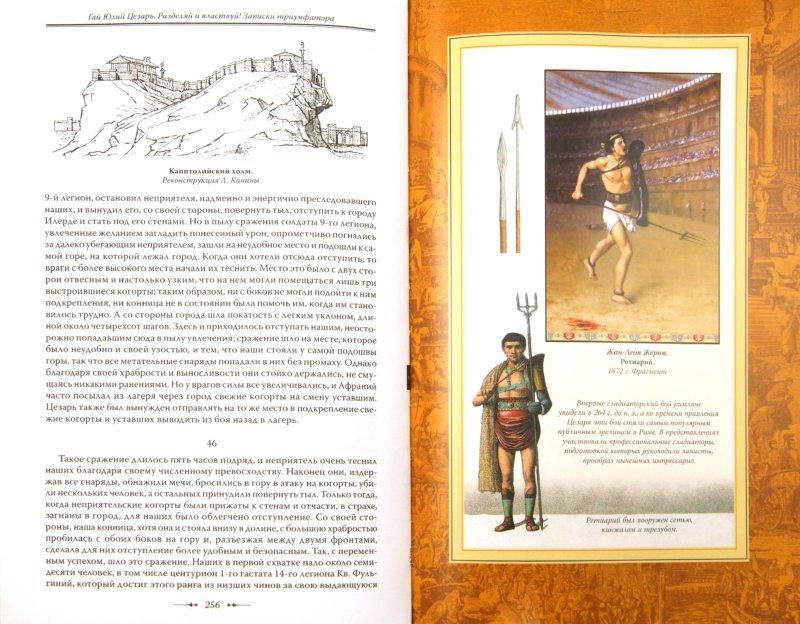 Иллюстрация 1 из 32 для Разделяй и властвуй! Записки триумфатора - Гай Цезарь | Лабиринт - книги. Источник: Лабиринт
