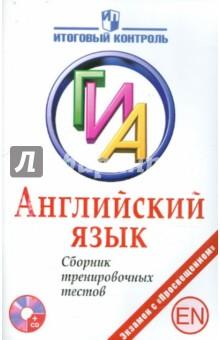 Английский язык. ГИА. Сборник тренировочных тестов (+CD)