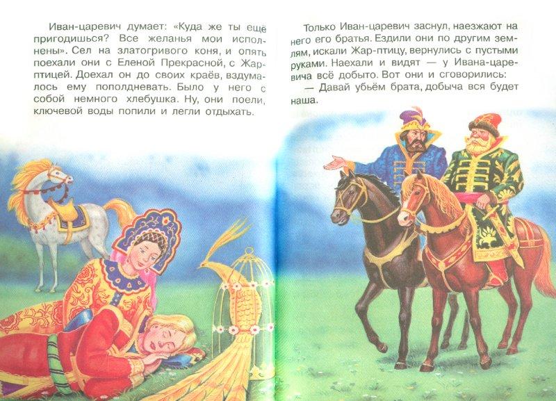 Иллюстрация 1 из 11 для Произведения школьной программы. 4 класс   Лабиринт - книги. Источник: Лабиринт