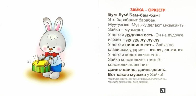 Иллюстрация 1 из 8 для Зайкины профессии - Фролова, Савушкин | Лабиринт - книги. Источник: Лабиринт