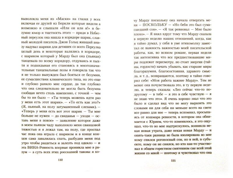 Иллюстрация 1 из 25 для Подземные - Джек Керуак | Лабиринт - книги. Источник: Лабиринт