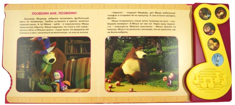Иллюстрация 1 из 15 для Маша и Медведь. Поющие мультяшки | Лабиринт - книги. Источник: Лабиринт