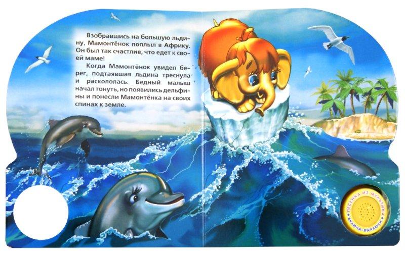 Иллюстрация 1 из 16 для Мама для мамонтенка. Поющие мультяшки - Дина Непомнящая | Лабиринт - книги. Источник: Лабиринт