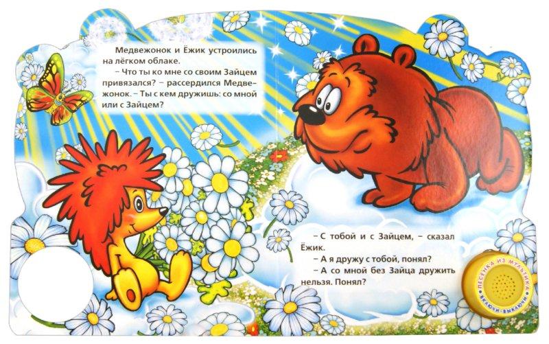 Иллюстрация 1 из 6 для Трям! Здравствуйте! Поющие мультяшки - Сергей Козлов | Лабиринт - книги. Источник: Лабиринт