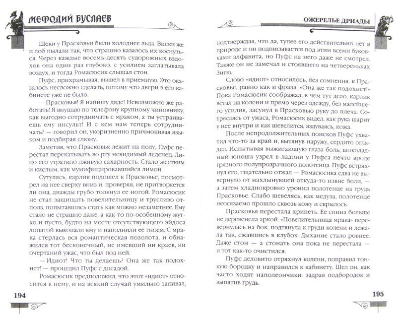 Иллюстрация 1 из 2 для Мефодий Буслаев. Ожерелье дриады - Дмитрий Емец | Лабиринт - книги. Источник: Лабиринт