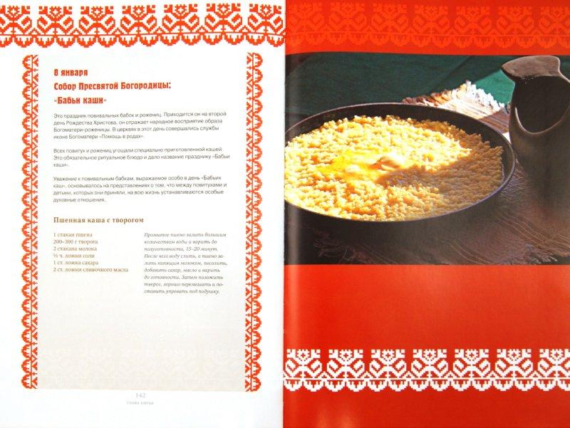 Иллюстрация 1 из 18 для Настоящие русские праздники - Максим Сырников   Лабиринт - книги. Источник: Лабиринт