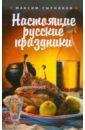 Настоящие русские праздники