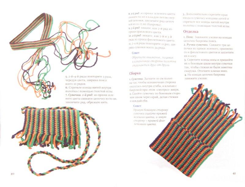 Иллюстрация 1 из 9 для Оригинальные сумочки и другие аксессуары, связанные крючком - Зайцева, Посник   Лабиринт - книги. Источник: Лабиринт