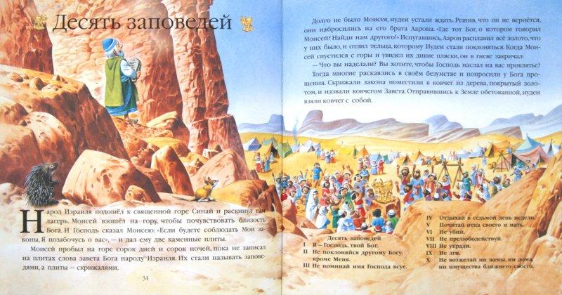 Иллюстрация 1 из 54 для Библия для малышей   Лабиринт - книги. Источник: Лабиринт