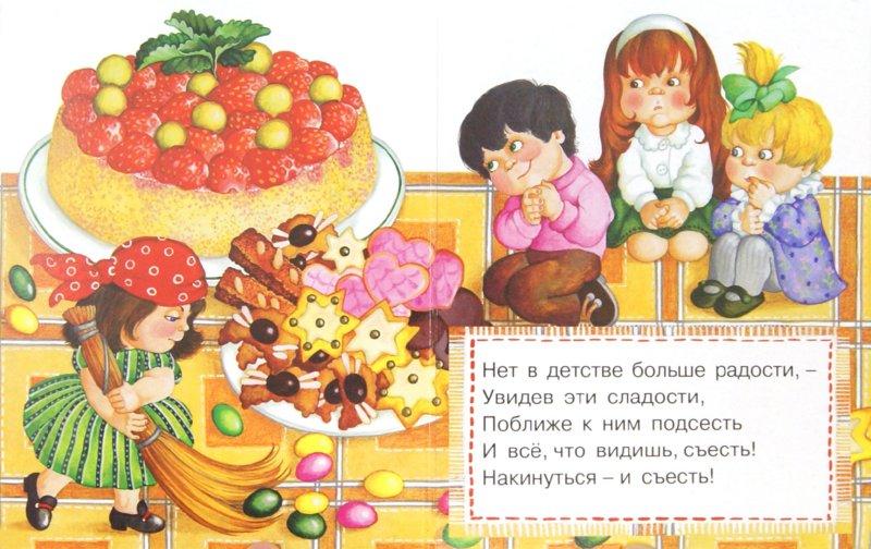 Иллюстрация 1 из 12 для Стихи - Сергей Михалков | Лабиринт - книги. Источник: Лабиринт
