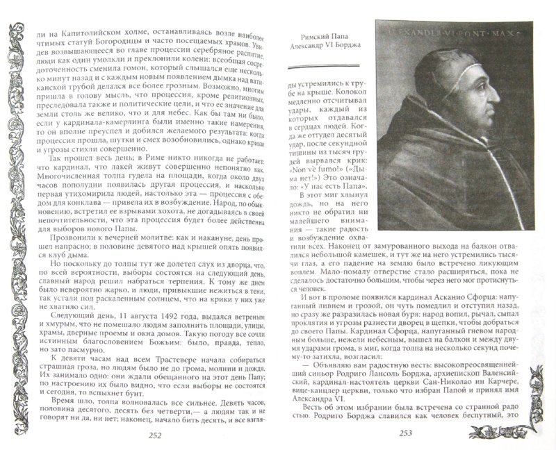 Иллюстрация 1 из 25 для История знаменитых преступлений - Александр Дюма | Лабиринт - книги. Источник: Лабиринт