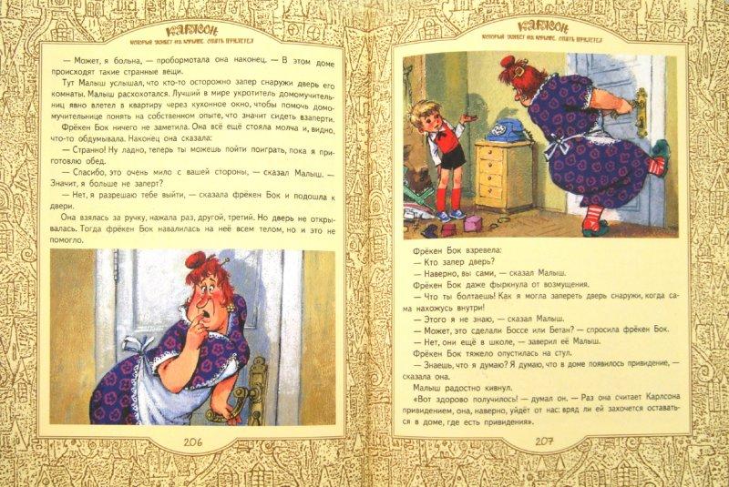 Иллюстрация 1 из 44 для Малыш и Карлсон, который живет на крыше - Астрид Линдгрен | Лабиринт - книги. Источник: Лабиринт