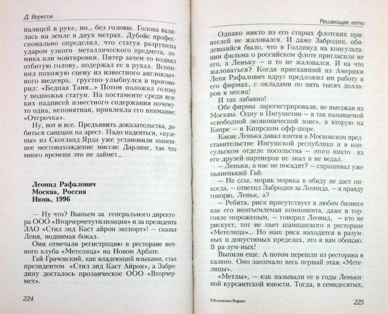 Иллюстрация 1 из 4 для Искушение Ворона: Роман - Дмитрий Вересов | Лабиринт - книги. Источник: Лабиринт