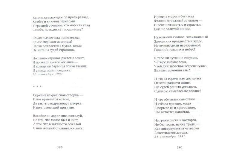 Иллюстрация 1 из 3 для Быть музыке: Избранные стихи 1964-2011 - Владимир Алейников   Лабиринт - книги. Источник: Лабиринт