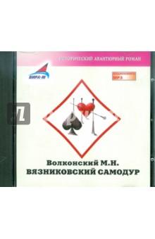 Вязниковский самодур (CDmp3)