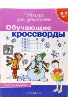 Гаврина Светлана Евгеньевна Обучающие кроссворды. Рабочая тетрадь для детей 6-7лет