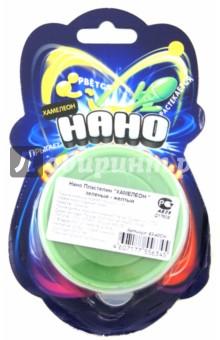 Нано Пластилин ХАМЕЛЕОН зеленый - желтый