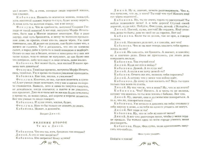 Иллюстрация 1 из 18 для Гроза - Александр Островский   Лабиринт - книги. Источник: Лабиринт