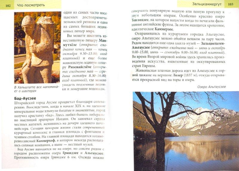 Иллюстрация 1 из 8 для Австрия. Путеводитель - Майк Айвори | Лабиринт - книги. Источник: Лабиринт