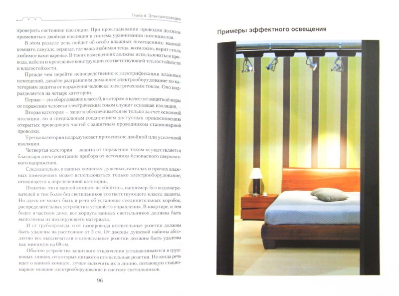 Иллюстрация 1 из 16 для Электрика в квартире и доме своими руками - Сергей Степанов | Лабиринт - книги. Источник: Лабиринт