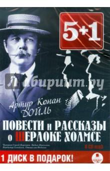 Повести и рассказы о Шерлоке Холмсе (6 CDmp3)