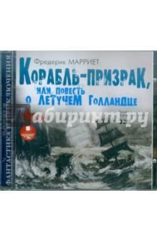 Корабль-призрак, или Повесть о Летучем Голландце (CDmp3)Классическая зарубежная литература<br>Фредерик Марриет – английский писатель, известный также под псевдонимом капитан Марриет, в XIX веке пользовался огромной популярностью как автор морских приключенческих романов. <br>«Корабль-призрак» – захватывающая история о легендарном «Летучем Голландце» – мистическом судне, из века в век наводящем ужас на мореплавателей. Главный герой книги – Филипп Ван дер Декен, сын капитана проклятого корабля. Он должен снять проклятие с отца, который в минуту отчаяния, находясь на корабле во время шторма, произнес страшную клятву…<br>Судьбы реальных персонажей причудливо переплетаются с фантастическим сюжетом этого увлекательного романа. <br>Общее время звучания: 14 час. 02 мин.<br>Формат: MPEG-I Layer-3 (mp3), 192 kbps, 16 bit, 44.1 kHz, stereo<br>Читает: Вадим Максимов.<br>