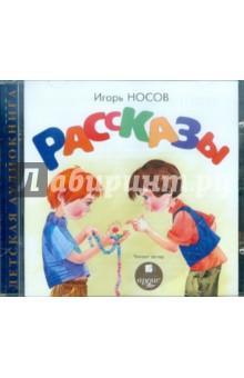 Рассказы (CDmp3)Отечественная литература для детей<br>Послушайте смешные, добрые и поучительные истории о современных мальчишках и девчонках, а также об их друзьях, родителях, учителях и домашних животных:<br>Женькин клад<br>Артист<br>Аполлон, Геркулес и я<br>Бананы<br>Борька-автопилот<br>Хрухрумчик<br>Видно, переучился<br>Контрабандисты<br>Понял? <br>Настоящий Дед Мороз<br>Крокодилы!!!<br>Не то, что твоя рогатка!<br>Общее время звучания: 2 час. 19 мин.<br>Формат: MPEG-I Layer-3 (mp3), 320 kbps, 16 bit, 44.1 kHz, stereo<br>Читает: Носов Игорь Петрович<br>