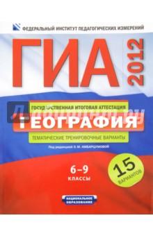 ГИА-12 География. 6-9 классы. Тематические тренировочные варианты. 15 вариантов