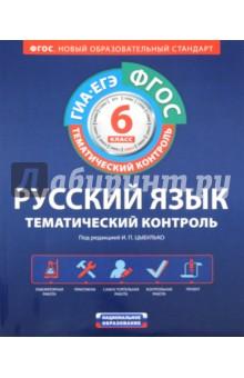 ГИА-ЕГЭ-12. Русский язык. Тематический контроль. 6 класс. Рабочая тетрадь ФГОС