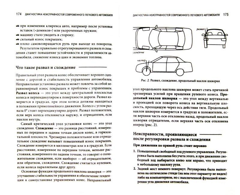 Иллюстрация 1 из 9 для Техобслуживание, мелкий ремонт и покраска автомобиля своими руками - Андрей Галич   Лабиринт - книги. Источник: Лабиринт