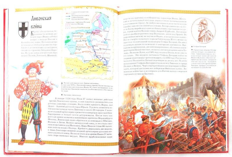Иллюстрация 1 из 114 для Иллюстрированная история России VIII-XVIII вв. | Лабиринт - книги. Источник: Лабиринт