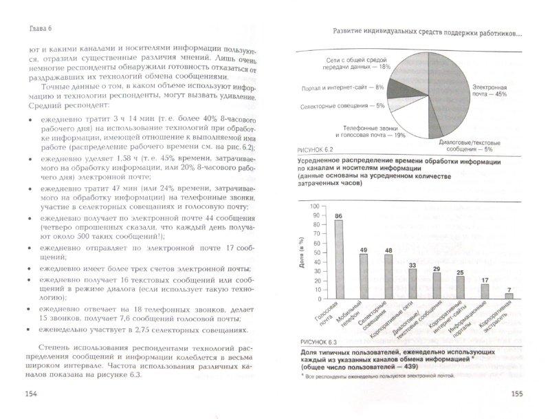 Иллюстрация 1 из 8 для Зарабатывая умом. Как повысить эффективность деятельности работников интеллектуального труда - Томас Дейвенпорт   Лабиринт - книги. Источник: Лабиринт