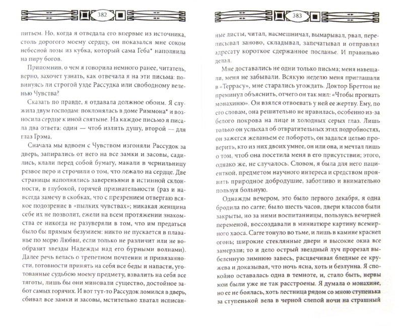 Иллюстрация 1 из 7 для Виллет - Шарлотта Бронте   Лабиринт - книги. Источник: Лабиринт