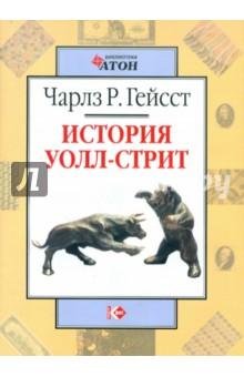 Обложка книги История Уолл-стрит