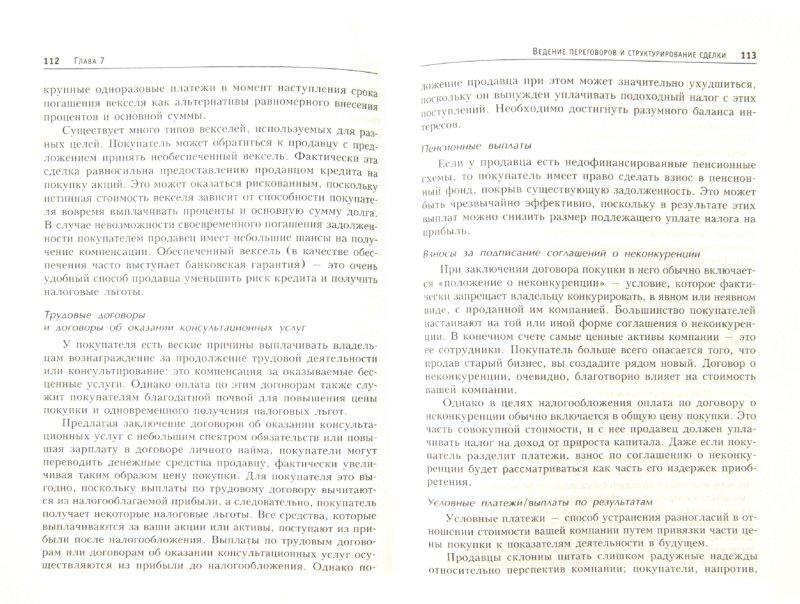 Иллюстрация 1 из 9 для Как продать ваш бизнес. Руководство к действию - Сперри, Митчелл | Лабиринт - книги. Источник: Лабиринт