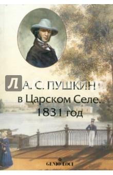 А.С.Пушкин в Царском Селе. 1831 год