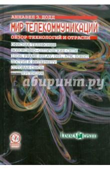 Обложка книги Мир телекоммуникаций. Обзор технологий и отрасли