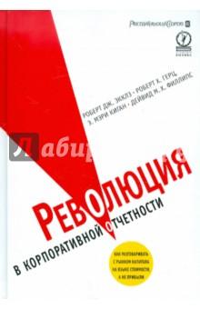 Революция в корпоративной отчетности: Как разговаривать с рынком капитала на языке стоимостиБухгалтерский учет и аудит<br>Слова захватывающий и бухгалтерский, казалось бы, не сочетаются, но, пожалуй, никак иначе и не описать содержащийся в этой книге страстный призыв к Революции в мире корпоративной отчетности. Книга написана совсем не бухгалтерским языком и скорее напоминает ниспровергающую прокламацию. Ее основная идея такова: традиционная отчетность компаний никуда не годится, ибо в ней отсутствуют рыночная информация и показатели, характеризующие факторы стоимости. В результате инвесторы вынуждены принимать решения о купле-продаже тех или иных акций, исходя из краткосрочных финансовых результатов, что порождает беспрецедентную изменчивость цен, охватившую в последнее время мировые рынки капитала. От этого страдают и сами инвесторы, и компании, чьи акции не получают обоснованной рыночной оценки, и национальные экономики в целом. Какой выход предлагают авторы? Предавать гласности больше информации лучшего качества. Эта новая модель изображена настолько подробно, что руководители компаний могли бы использовать ее в качестве полноценного практического пособия при построении новой системы корпоративной отчетности. Но совершенно не надо быть главой корпорации, чтобы уразуметь посыл и далеко идущие выводы этой книги, которая рекомендуется всем профессионалам как - без преувеличения - захватывающее исследование нынешнего состояния корпоративной отчетности, ее перспектив и стандартов, задающих общее направление развитию всей мировой экономики.<br>