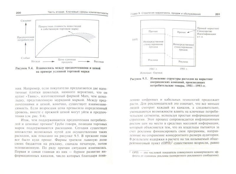 Иллюстрация 1 из 9 для Факторы стоимости: Руководство для менеджеров по выявлению рычагов создания стоимости - Марк Скотт | Лабиринт - книги. Источник: Лабиринт