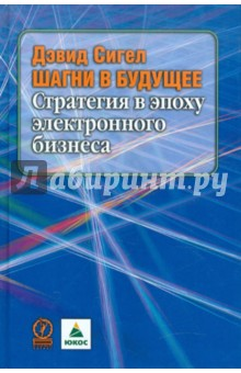 Обложка книги Шагни в будущее. Стратегия в эпоху электронного бизнеса
