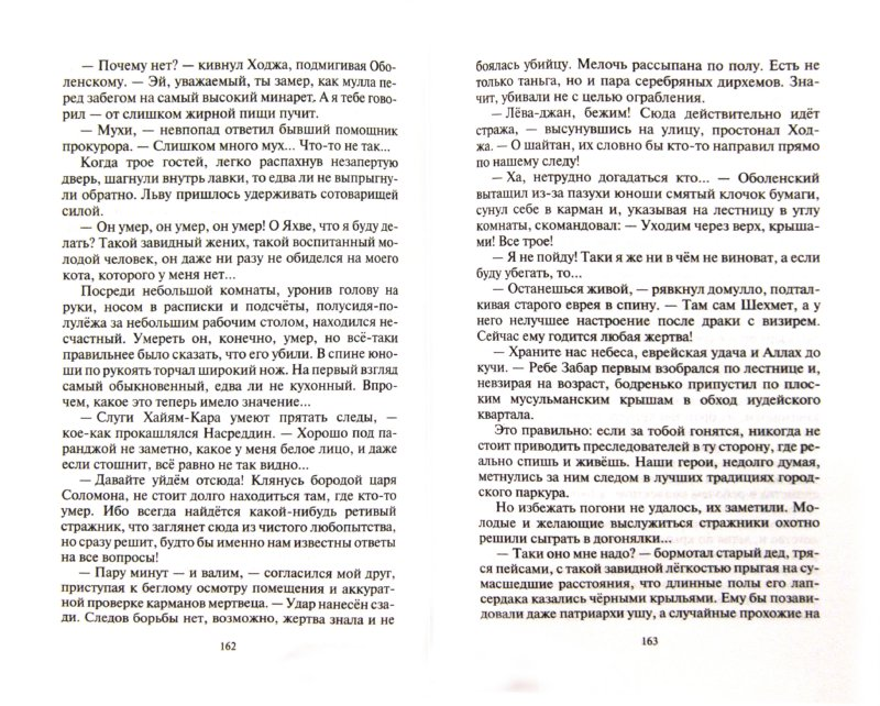 Иллюстрация 1 из 12 для Верните вора! - Андрей Белянин | Лабиринт - книги. Источник: Лабиринт