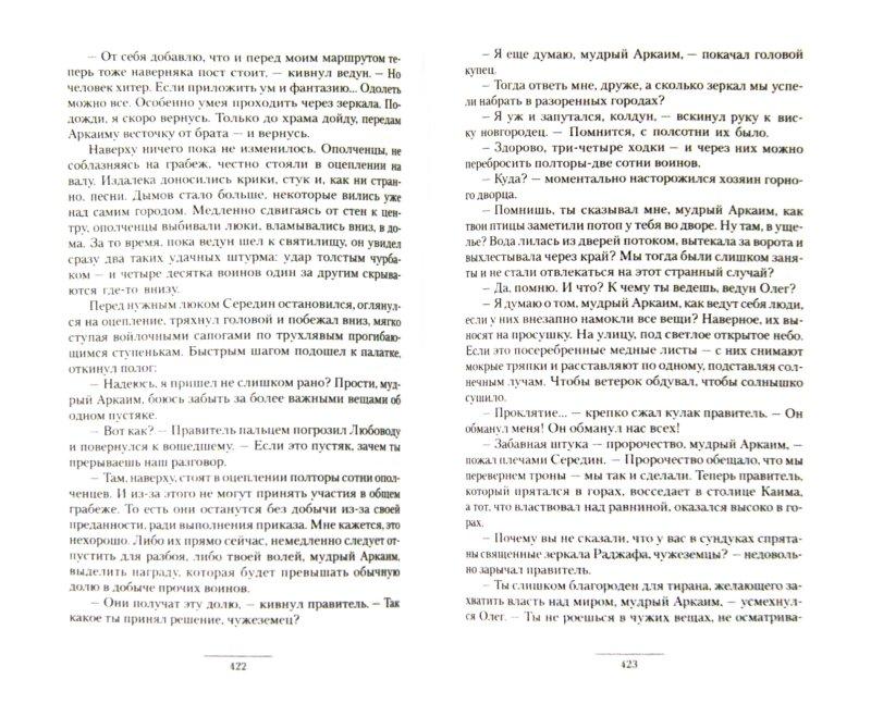 Иллюстрация 1 из 6 для Ведун: Жребий брошен. Конец пути. Возвращение - Александр Прозоров | Лабиринт - книги. Источник: Лабиринт