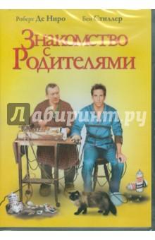 Знакомство с родителями (DVD) Новый диск