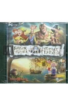 Болек и Лелек в городе пиратов (CDpc)