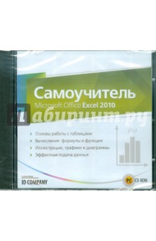 Самоучитель Microsoft Office Excel 2010 (CDpc)