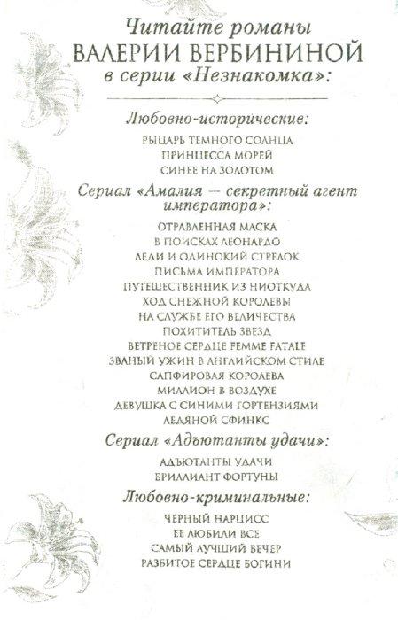 Иллюстрация 1 из 6 для Бриллиант Фортуны - Валерия Вербинина | Лабиринт - книги. Источник: Лабиринт