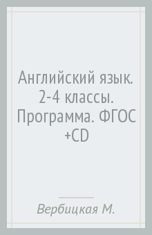 Английский язык. 2-4 классы. Программа. ФГОС (+CD) Вентана-Граф