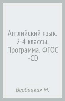 ���������� ����. 2-4 ������. ���������. ���� (+CD) �������-����