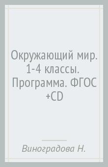Обложка книги Окружающий мир. Программа. 1-4 классы (+CD) ФГОС
